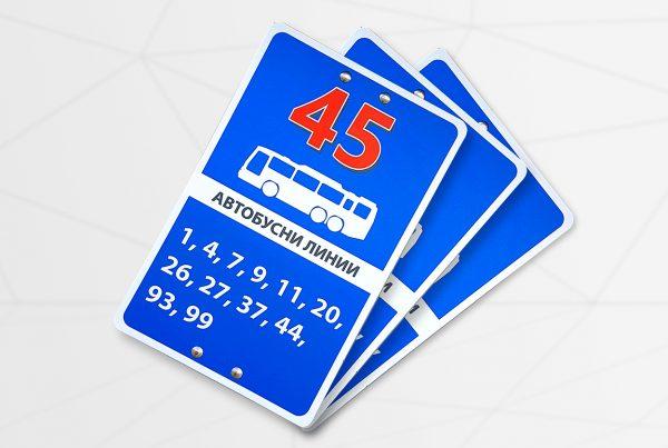 информационна табела, еталбонд, директен УВ печат, рутерно рязане, information sign, aluminum composite panel , acp, direct UV print, router cutting